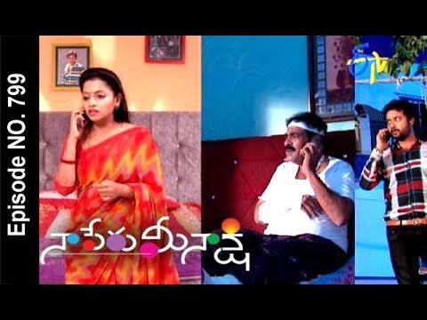 Naa Peru Meenakshi  14th August 2017 Full Episode No 799  ETV Telugu