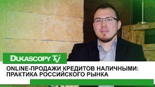 Online-кредиты в РФ