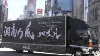 渋谷を走行する、湘南乃風 2014年8月6日発売 14th Single「パズル」の宣...