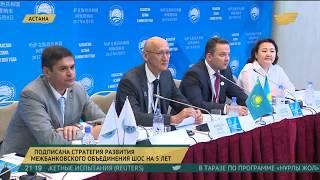 Межбанковское объединение ШОС утвердило стратегию развития на 5 лет