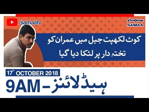 Samaa Headline - 9 AM - 17 October 2018