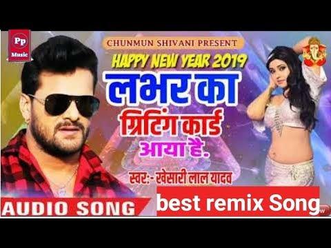 New Year Song लवर का ग्रीटिंग कार्ड आया है Khesari Lal ...