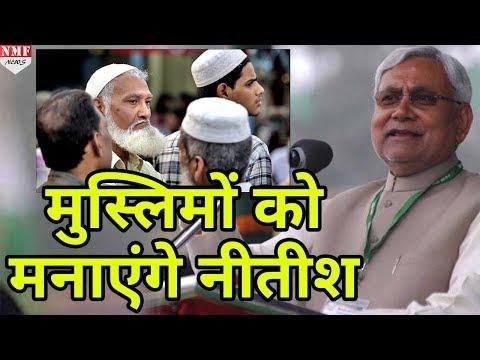 BJP से गठबंधन जोड़ने के बाद Muslims की नाराजगी दूर करेंगे Nitish Kumar