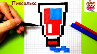 Как Рисовать Зубную Пасту по Клеточкам ♥ Рисунки по Клеточкам