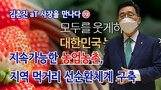 """[푸드TV] 김춘진 aT 사장을 만나다② """"지…"""