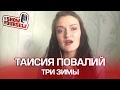 Таисия Повалий Три зимы Live Cover Елизавета Бражникова ShowYourself mp3