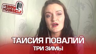 Таисия Повалий Три зимы live cover. Елизавета Бражникова #ShowYourself