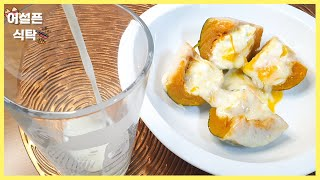 SUB)Mini Sweet Pumpkin Egg Slo…