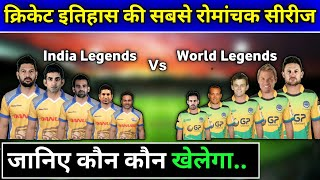 Road Safety World Series 2020 Schedule, Time Table, Team Squad All Details | India Legends Squad