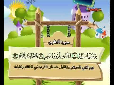Teach children the Quran - repeating - Surat At-Tariq  #086