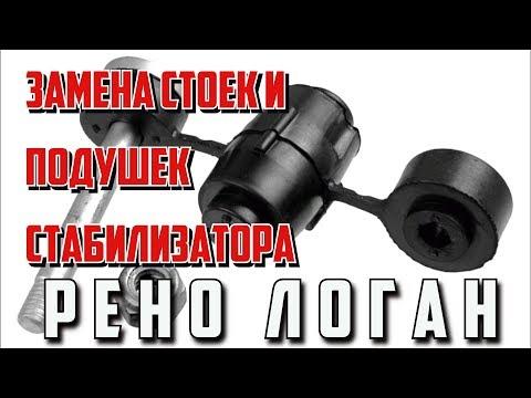 Замена стоек и подушек (втулок ) стабилизатора Рено Логан - Яковлев Дмитрий