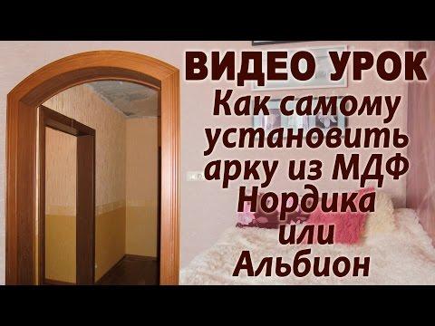Арка Артенс Изео Инструкция - фото 10