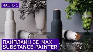 Моделирование и Развертка Мельницы в 3D Max | Подготовка модели для Substance Painter