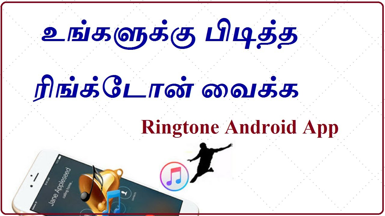 tamil ringtone music audio