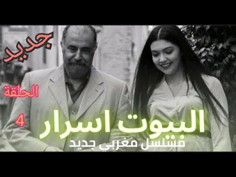 المسلسل المغربي الجديد2021 البيوت أسرار الحلقة 4 Youtube