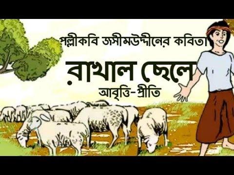 Bangla Kobita | রাখাল ছেলে | Rakhal Chele | জসীম উদ্দীন | Jasim Uddin | Bengali Recitation | Priti
