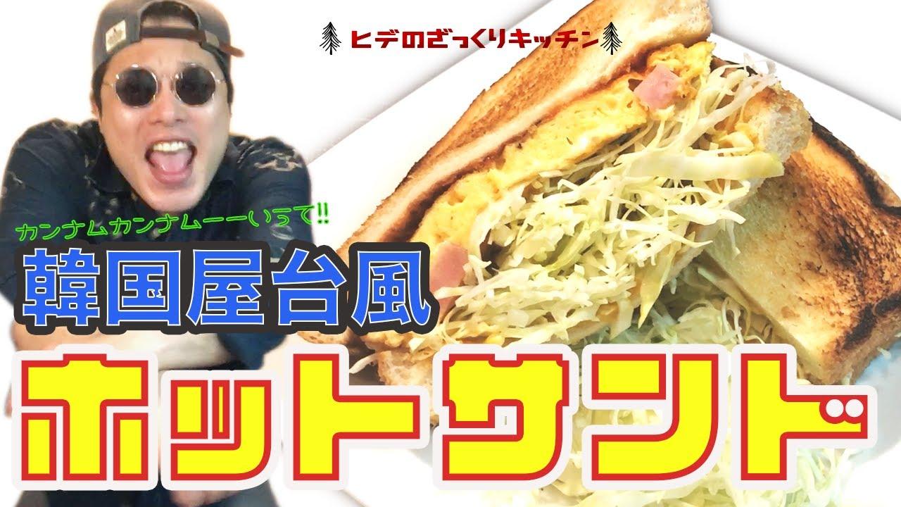 【韓国屋台料理】ボリュームたっぷり‼︎‼︎ぶきよう男が作るカンナム風ホットサンド‼︎‼︎【ざっくりキッチン】