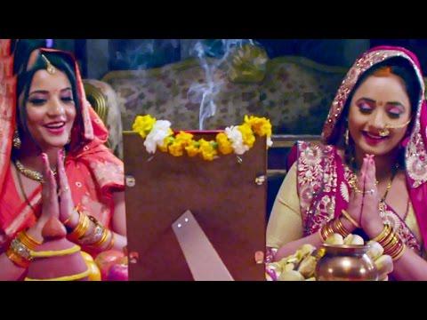 सईया खातिर निर्जला उपवास - Gharwali Baharwali - Monalisa & Rani Chattarjee - Bhojpuri Superhit Songs