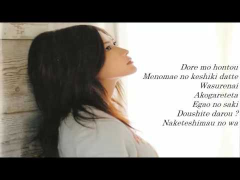 YUI - Your Heaven Lyrics