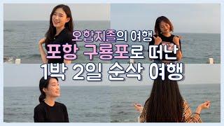 [여행VLOG] 포항 구룡포 1박 2일 여행 (고등학교…