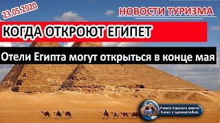 ЕГИПЕТ 2020 Когда откроют Египет Отели могут открыться в мае