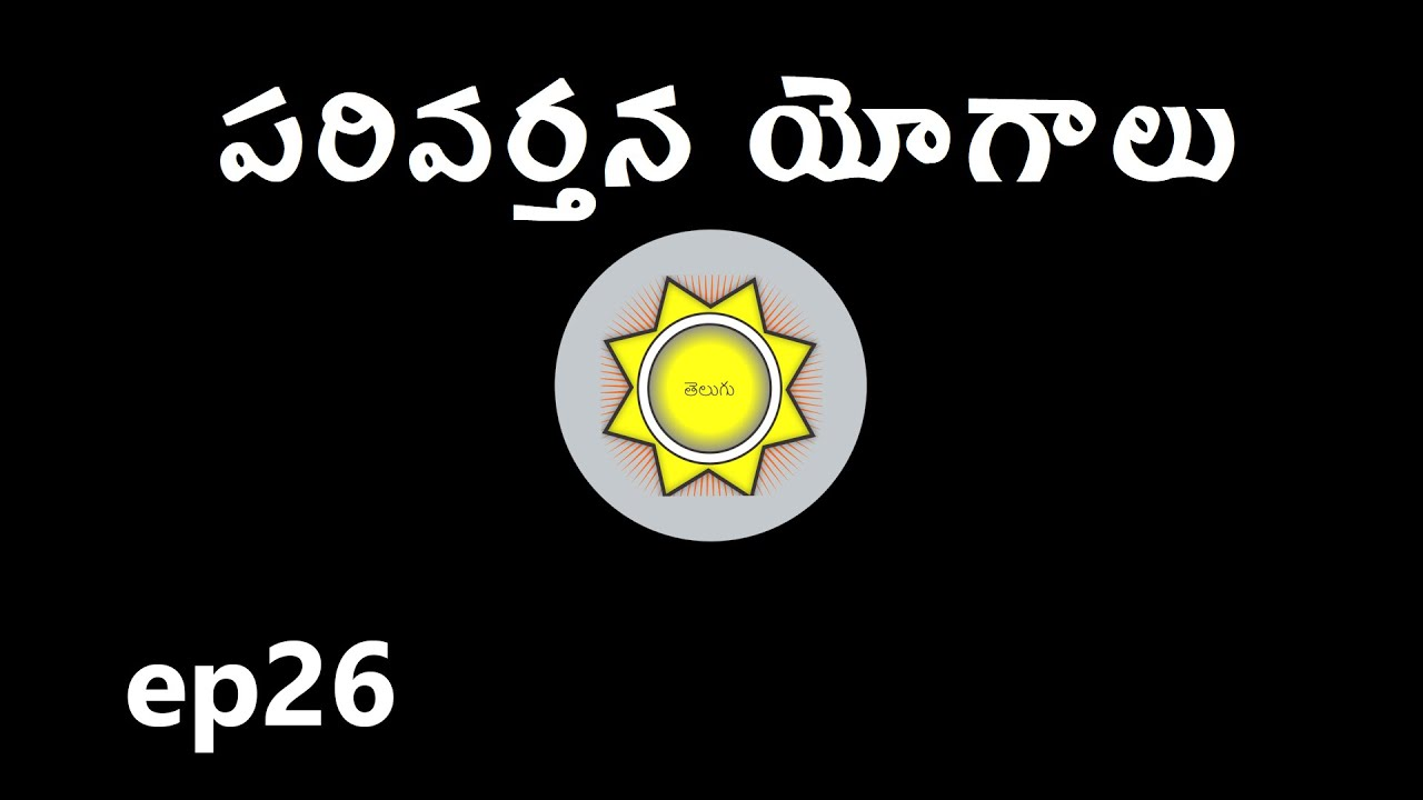 Parivartana Yoga | Learn Astrology in Telugu | ep26
