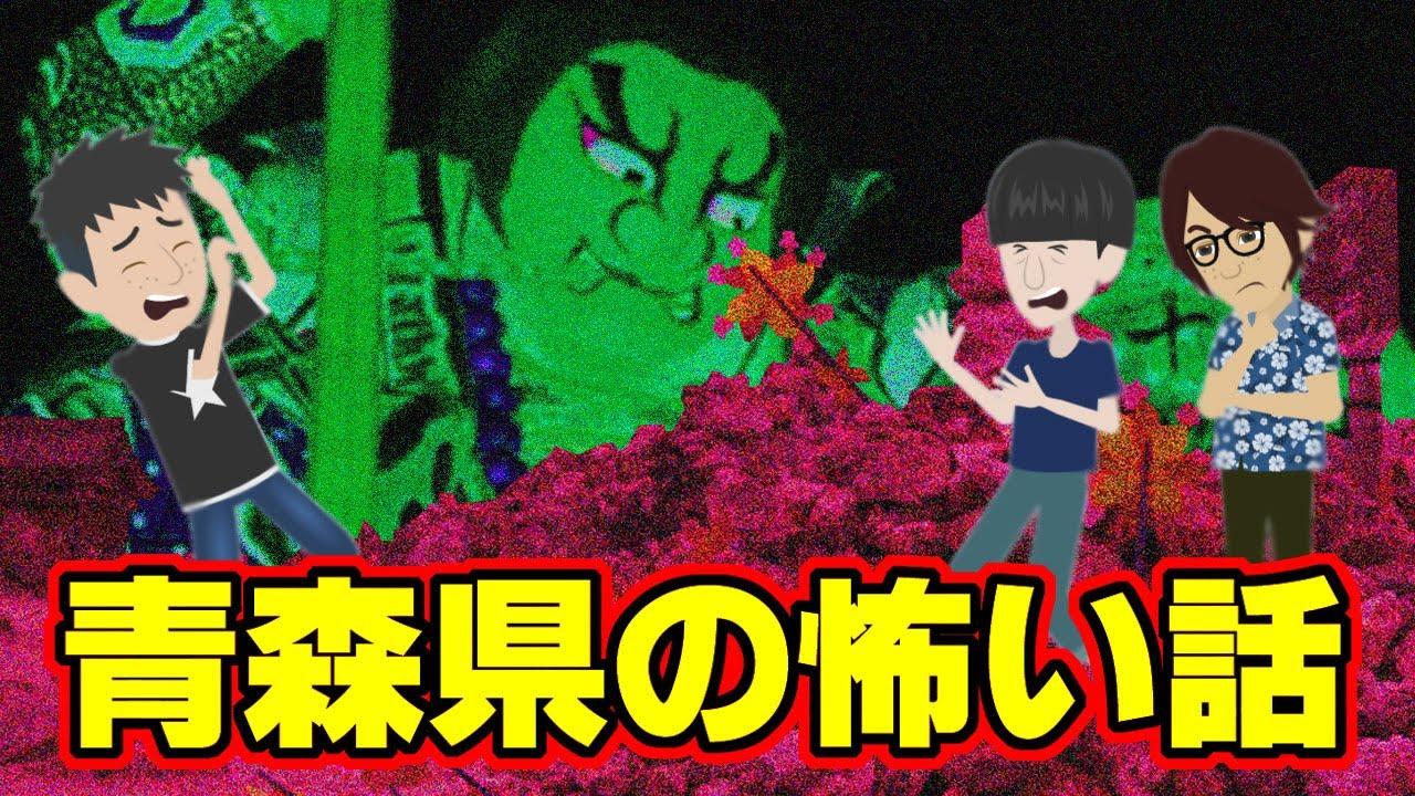 【怖い話アニメ】青森県の怖い話(バイク事故・恐山)
