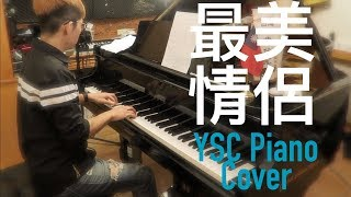 YscMusicAsia-Grand Piano Cover-最美情侶-白小白-鋼琴