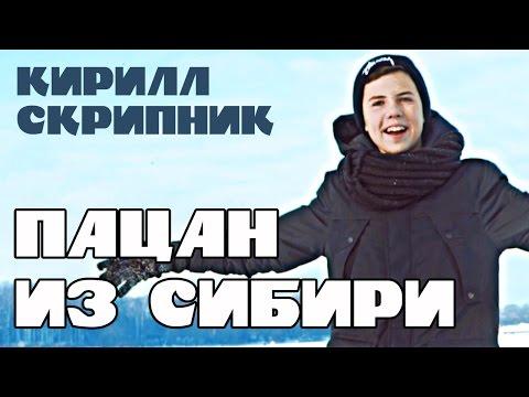 КИРИЛЛ СКРИПНИК - Пацан из Сибири | 0+