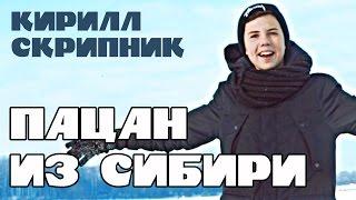 Смотреть клип Кирилл Скрипник - Пацан Из Сибири