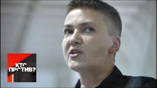 'Кто против?': Савченко раскритиковала выступление Порошенко на «Олимпийском». От 15.04.19