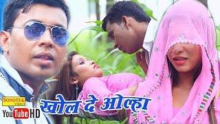 For more videos click | http://goo.gl/xknjdo song: khol de olha artist : m star 9050402286, preeti singer vikash ballah (9671959050) lyrics - ravi (...
