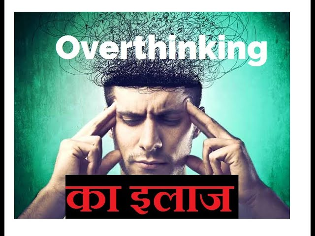 How to control overthinking in Hindi|Solution for overthinking and anxiety Hindi Part 1
