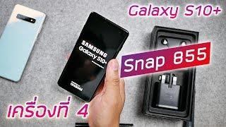 พรีวิว Galaxy S10+ เครื่องนอก Snap 855 ลื่นกว่า อึดกว่าจริงไหม