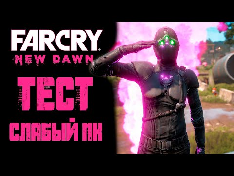 видео: Far Cry: New Dawn на слабом ПК выдает 426 FPS?