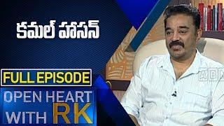 Actor Kamal haasan | Open Heart with RK | Full Episode | ABN Telugu