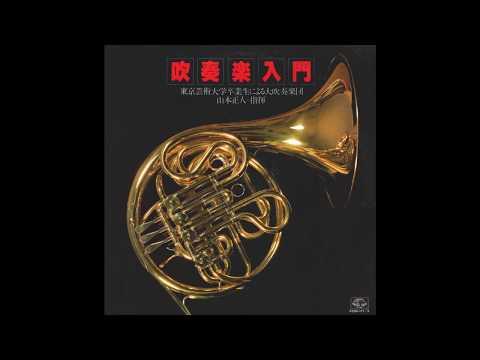 吹奏楽入門 / 東京芸術大学卒業生による大吹奏楽団 SIDE 4