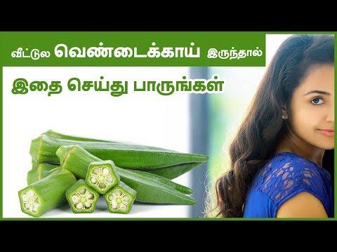 Homemade beauty tips for face - Tamil Beauty Tv