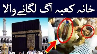 Saudi Arabia | Haram Sharif Makkah News | Masjid ul Haram News 14th June 2018