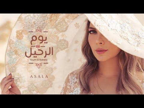 Assala - Youm El Raheel [Lyrics Video] أصالة - يوم الرحيل