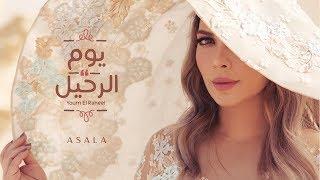 أصالة - يوم الرحيل | Assala - Youm El Raheel [فيديو كلمات - Lyrics Video]