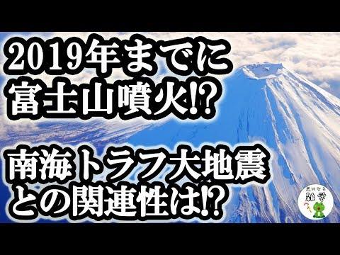 【衝撃】2019年までに富士山噴火!? 南海トラフ大地震との関連性は!?