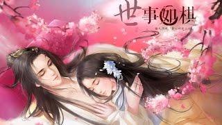 伯虎-世事如棋(原創PV付/橙光遊戲《素心難逃》主題曲) thumbnail