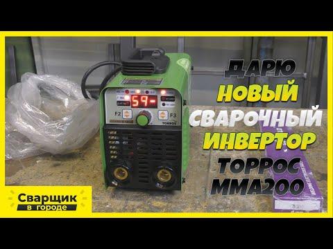 Тест, обзор и розыгрыш сварочного инвертора Торрос ММА200!