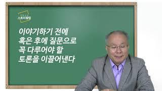 김연수의 스토리텔링 20강