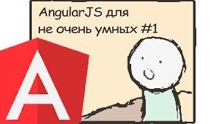 AngularJS для не очень умных #1