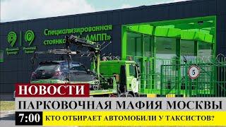 Парковочная мафия Москвы или кто отбирает автомобили у таксистов и штрафует простых москвичей.