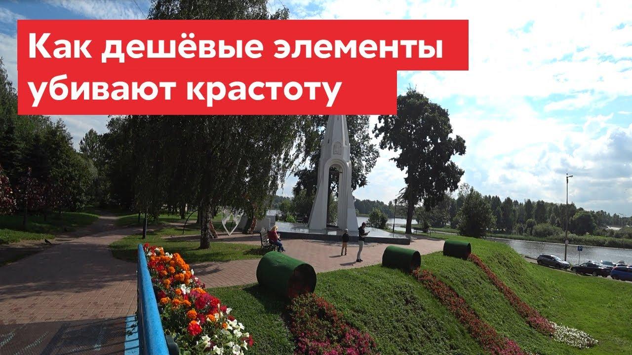 Ярославль - чиновники, которые убиваю город дешевкой, ландшафтный дизайн из поликарбоната.
