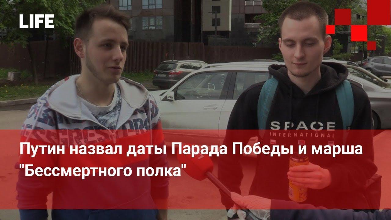Москвичи — о Параде Победы 24 июня