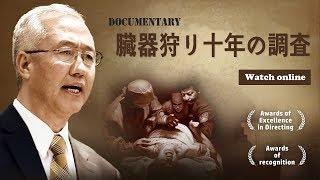映画「臓器狩り十年の調査」東京で上映 地方議員「人権に国境はない」